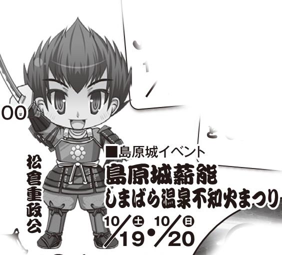 松倉重政公のまちづくり_c0052876_202384.jpg