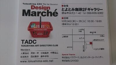 Design Marche_f0172281_5581465.jpg