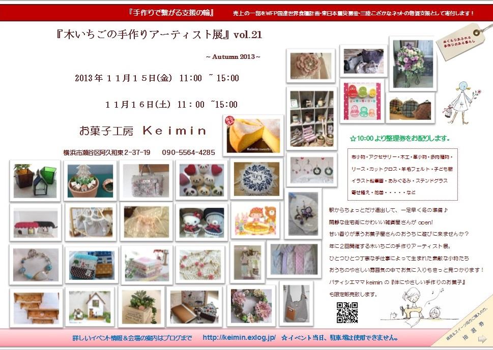 11月15日.16日『木いちごの手作りアーティスト展』2day shop inおうちカフェ開催します_f0183481_16374437.jpg