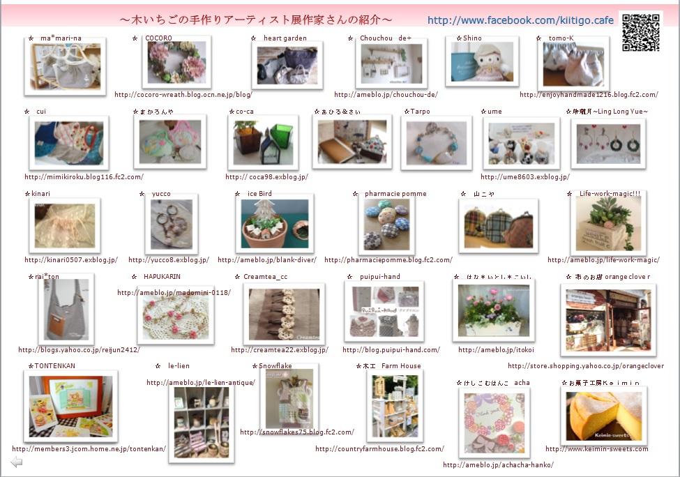 11月15日.16日『木いちごの手作りアーティスト展』2day shop inおうちカフェ開催します_f0183481_17412.jpg