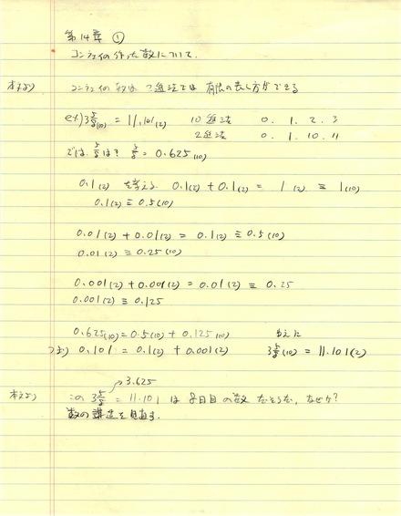 14章-1 解題「至福の超現実数」82_d0164691_10383038.jpg