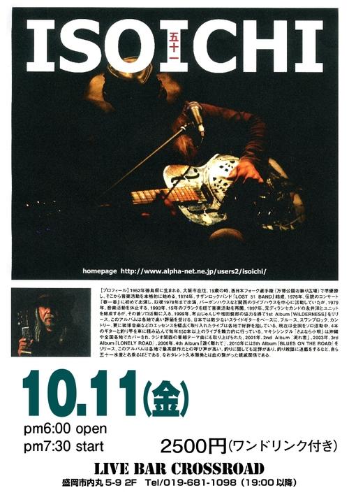 11日(金)は「ISOICHI」(いそいち)ライブがあります_b0169403_2358265.jpg