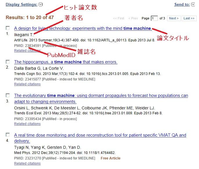 PubMedを適度に使う方法_e0156318_14394247.jpg