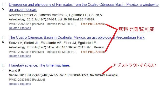PubMedを適度に使う方法_e0156318_14402124.jpg