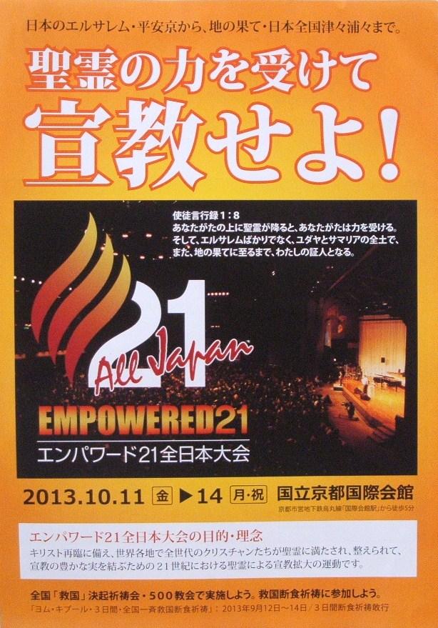 京都にてエンパワード21全国大会があります。_d0120628_22194611.jpg