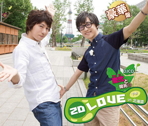 羽多野渉と寺島拓篤のラジオ『2D LOVE』 北海道編の下巻が10月23日に発売!_e0025035_10554435.jpg