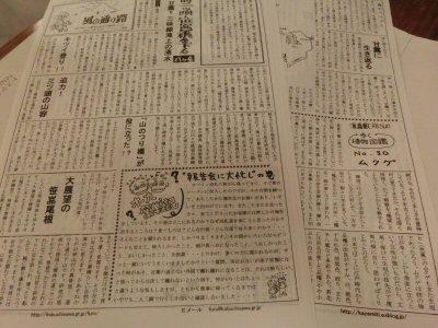 風の通り路71号は笹嵓尾根_f0019247_1941112.jpg
