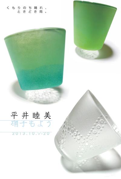 平井睦美【ガラスもよう】10/9(水)〜_a0017350_13571.jpg
