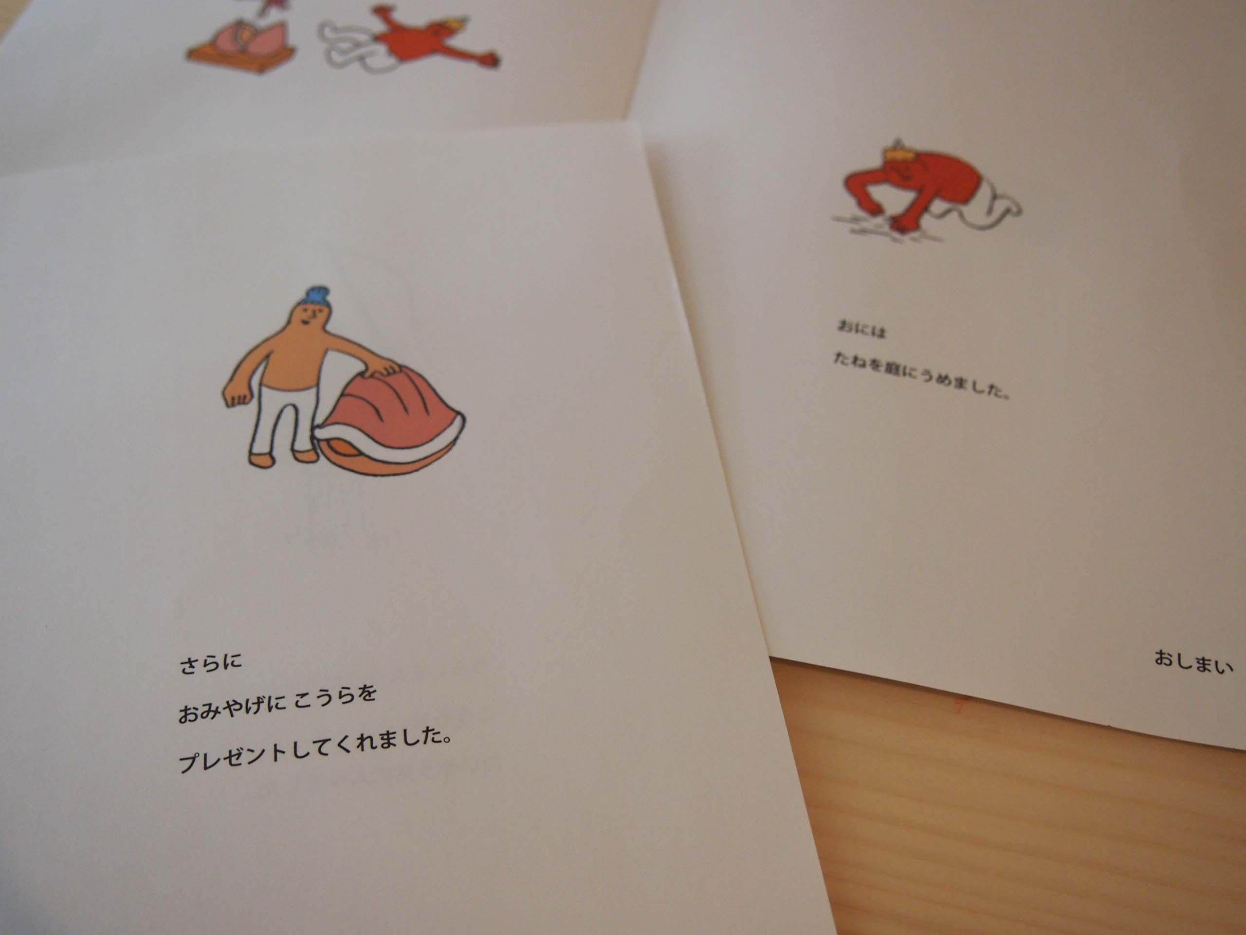 冊子紹介@イラストレーター、アーティスト、絵本つくり・makomo_e0272050_17151494.jpg