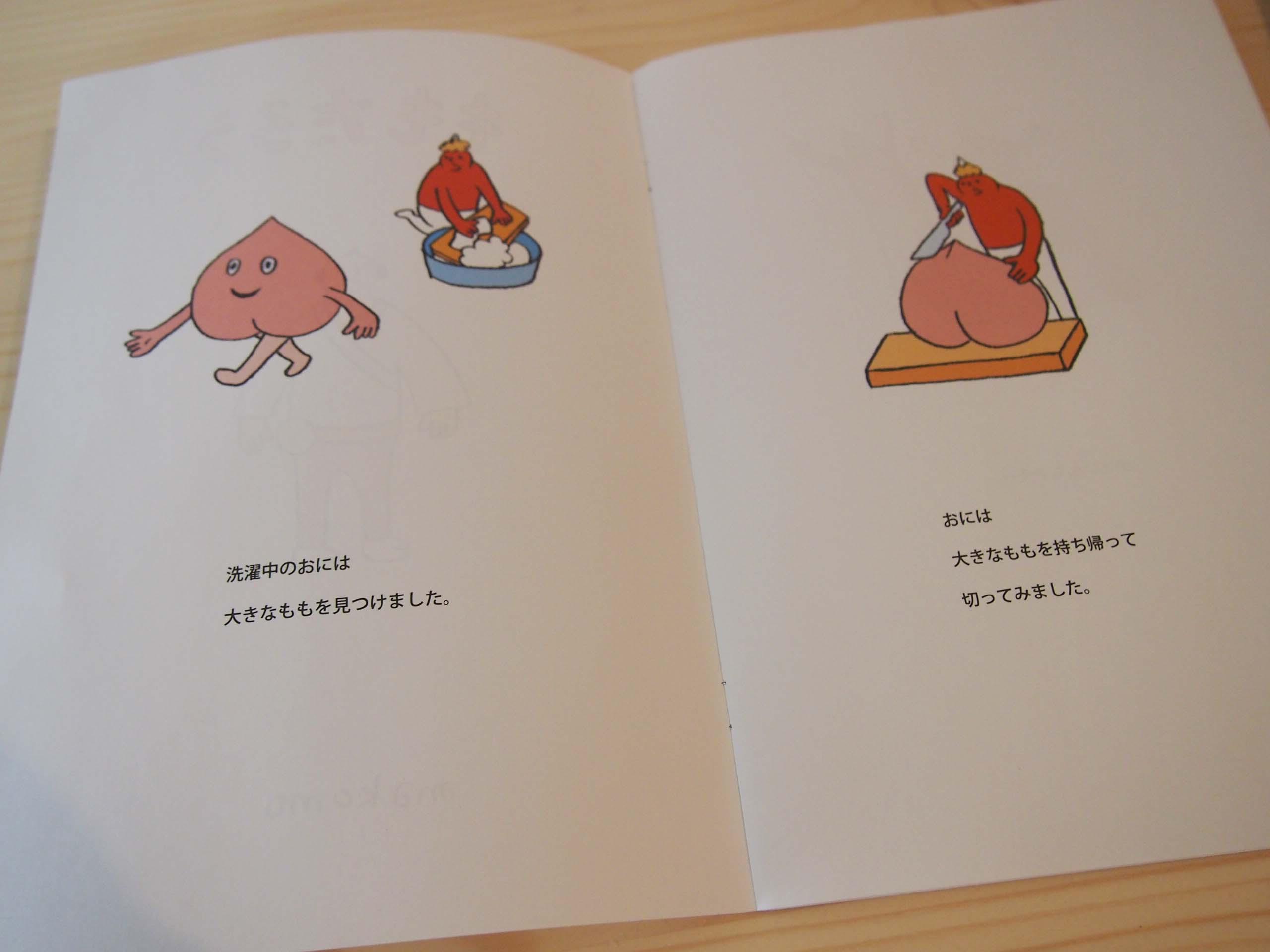 冊子紹介@イラストレーター、アーティスト、絵本つくり・makomo_e0272050_17151852.jpg