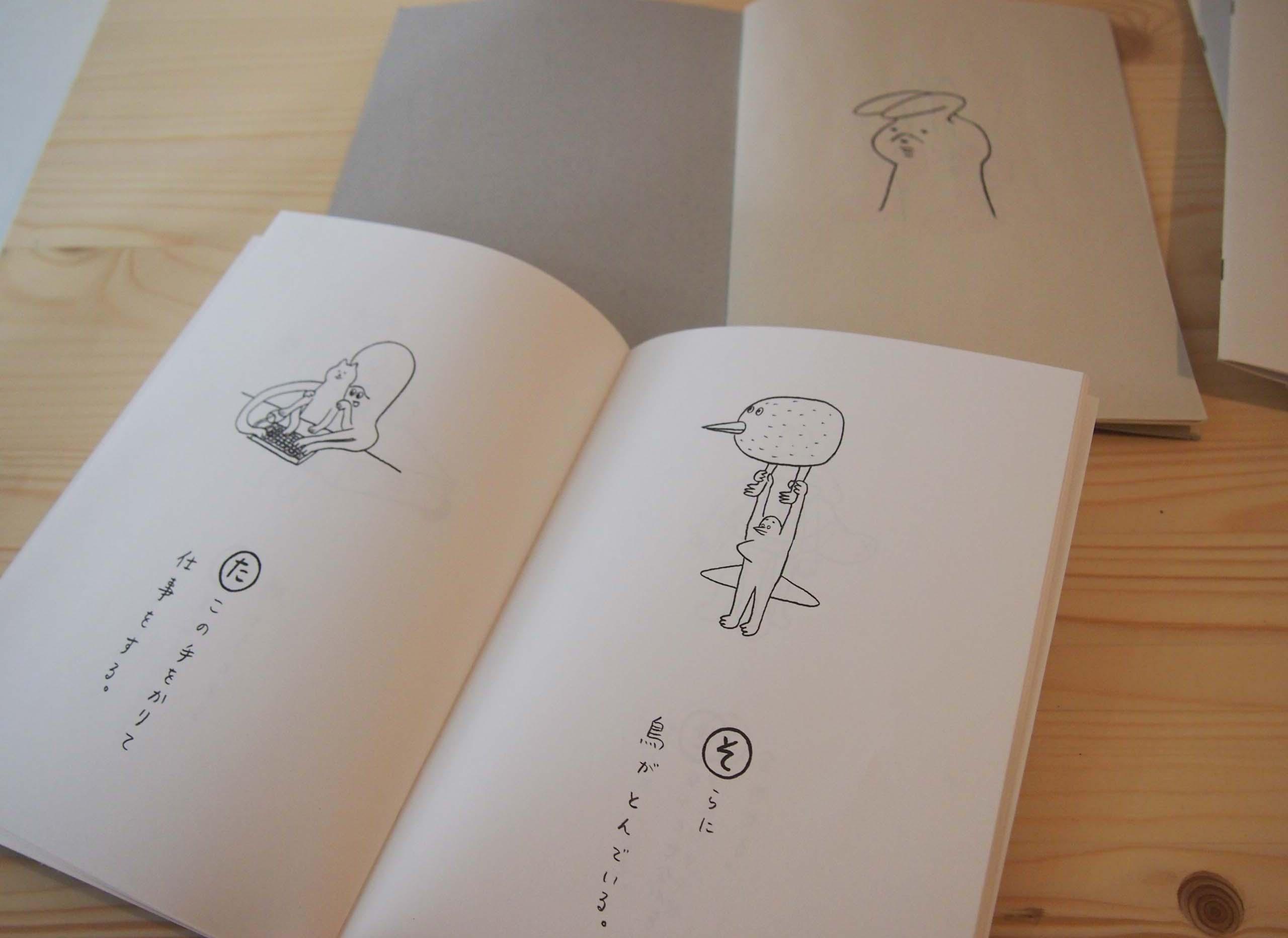 冊子紹介@イラストレーター、アーティスト、絵本つくり・makomo_e0272050_17165066.jpg