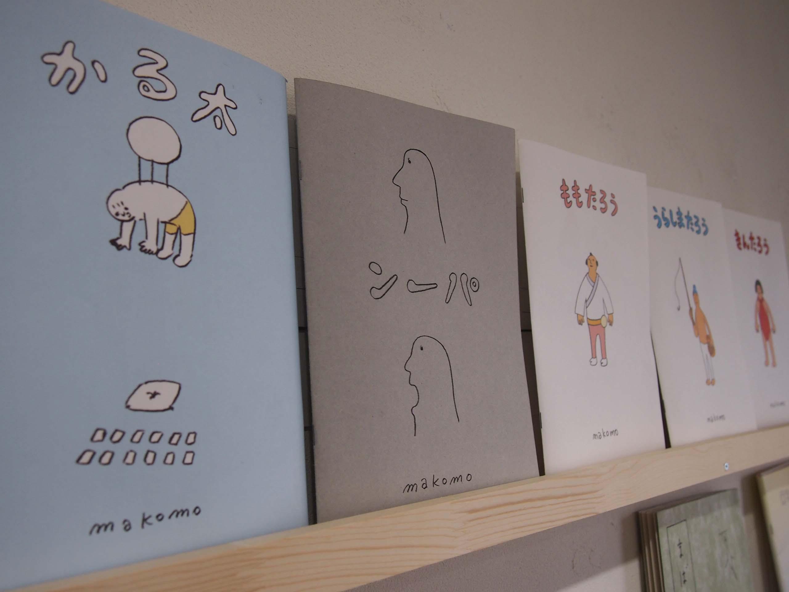 冊子紹介@イラストレーター、アーティスト、絵本つくり・makomo_e0272050_173333.jpg
