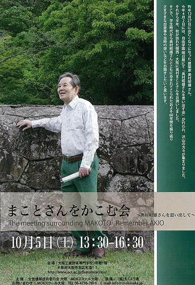 まことさんをかこむ会_e0164563_10595990.jpg