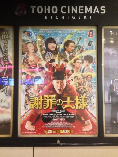 2013-10-09 『謝罪の王様』@「丸の内TOHOシネマズ』_e0021965_9184127.jpg