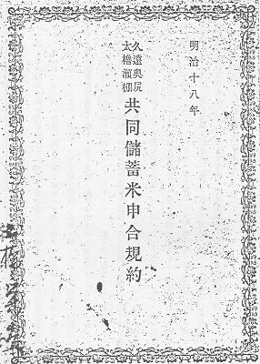 第2回アドベントカレンダー(18日目)「奥尻島稲作前史」_f0228071_11503047.jpg