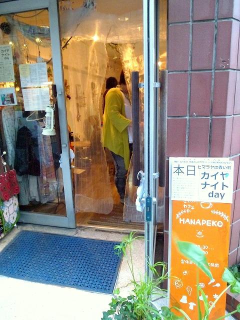 イベントのご報告 第2弾 HANAPEKOカフェ_c0165589_17564075.jpg