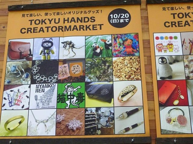 イベントのご報告 第3弾 新宿東急ハンズ_c0165589_1810142.jpg