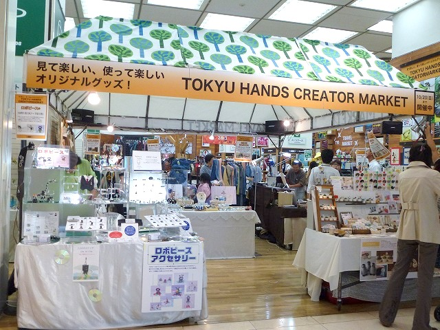 イベントのご報告 第3弾 新宿東急ハンズ_c0165589_1811279.jpg