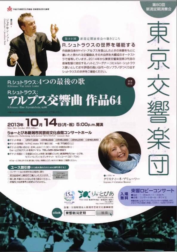 東京交響楽団さん来シーズン発表。_e0046190_14591758.jpg