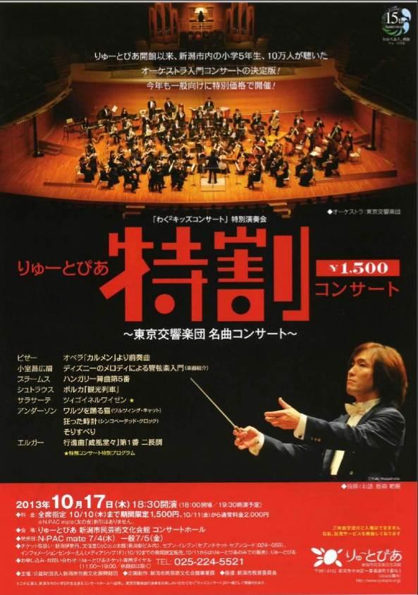東京交響楽団さん来シーズン発表。_e0046190_1502143.jpg
