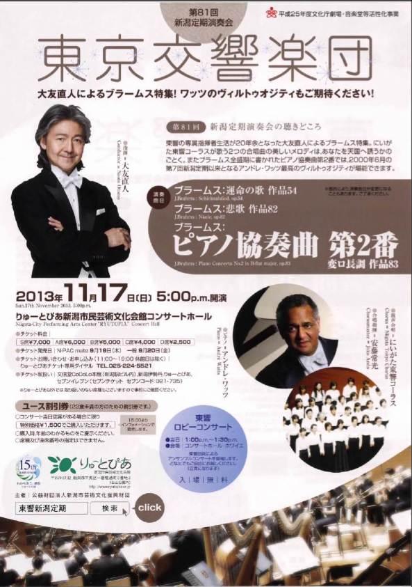 東京交響楽団さん来シーズン発表。_e0046190_1513513.jpg