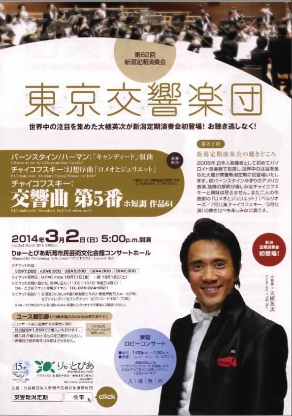 東京交響楽団さん来シーズン発表。_e0046190_156477.jpg