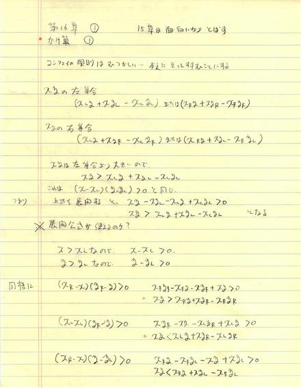 第16章-1 解題「至福の超現実数」84_d0164691_112962.jpg