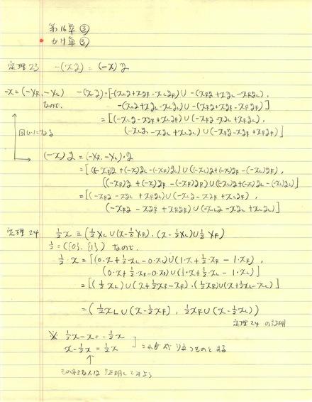 第16章-3 解題「至福の超現実数」86_d0164691_115380.jpg