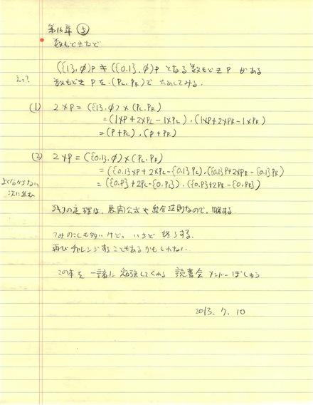 第16章-5 解題「至福の超現実数」88(最終回)_d0164691_1173615.jpg