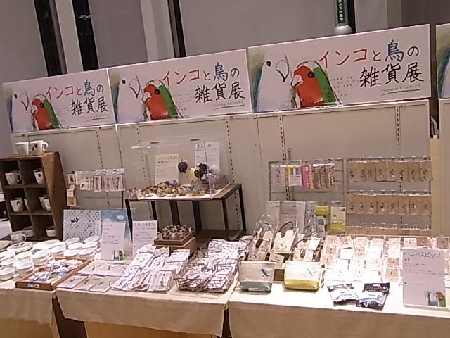 インコと鳥の雑貨展、取材をして頂きました。_d0322493_1072854.jpg