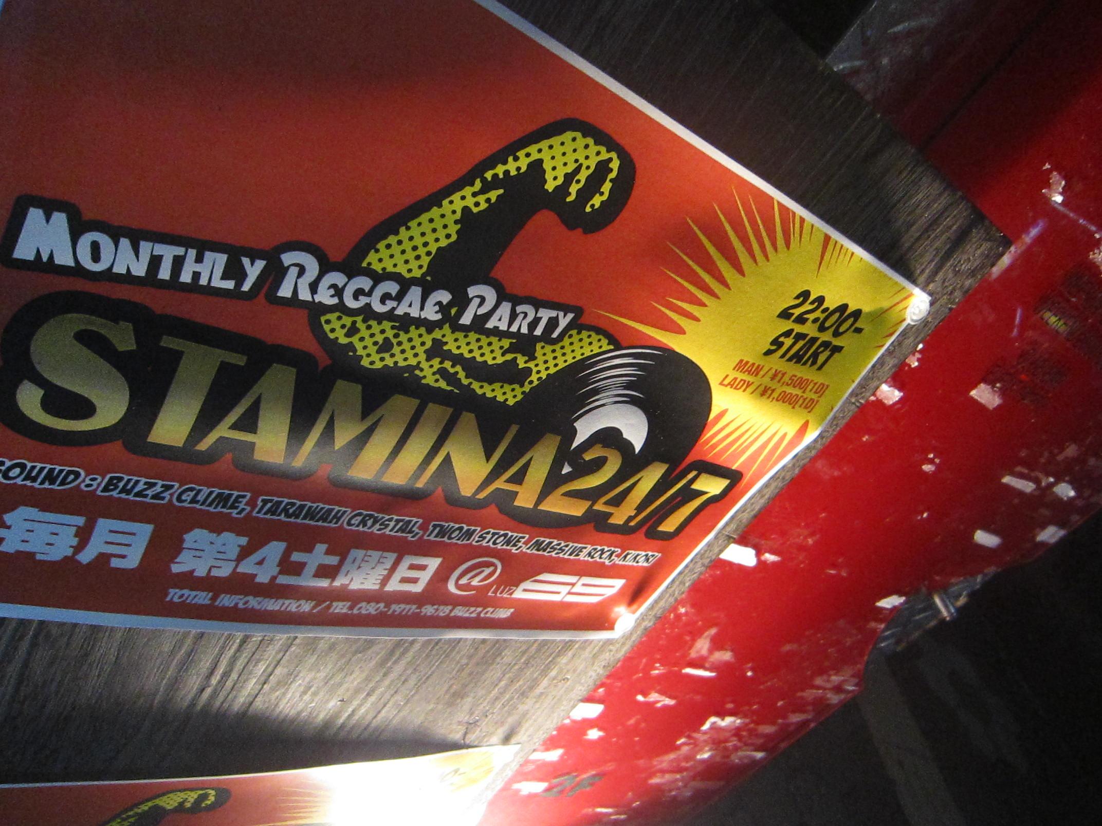 monthly reggae  STAMINA24\'7 - BIRTHDAY BASH -_e0115904_19545266.jpg