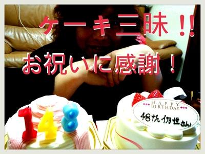 ■10月7日 誕生日に・・・ ありがとうございました_b0183113_3153482.jpg