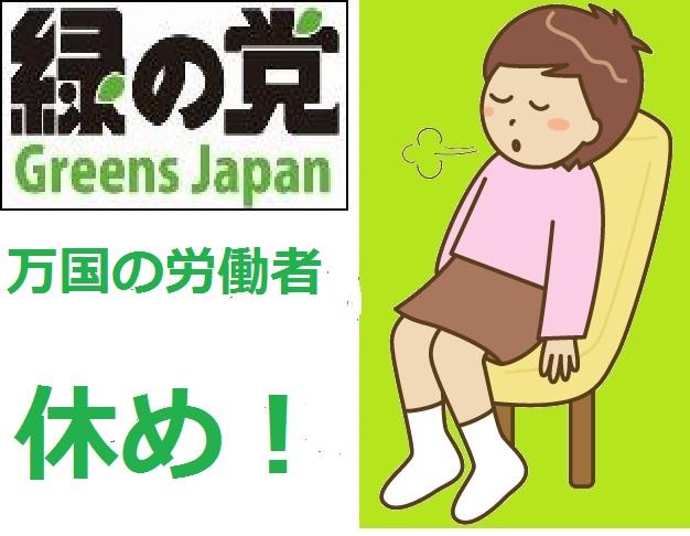 「万国の労働者、休め!」緑の党グリーンズジャパン 労働問題キャンペーン_e0094315_217234.jpg