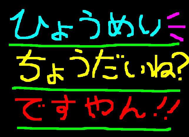 お忘れですか?ですやん!_f0056935_20413481.jpg