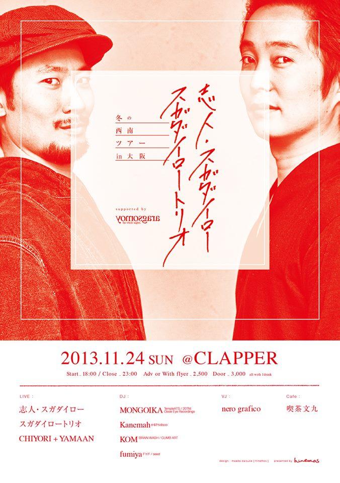 11/24(日)  冬の西南ツアーin 大阪 supported by yomosgara_d0158942_22413019.jpg