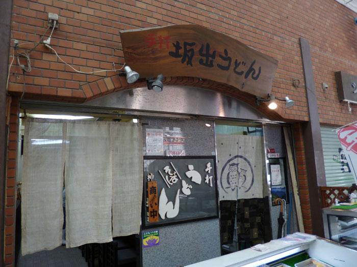 手打ち 坂出うどん @ 大正筋商店街_e0024756_0315915.jpg