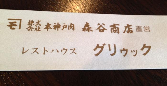 レストハウス グリゥック @ 神戸 西区_e0024756_042151.jpg