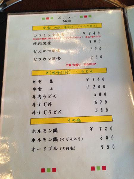 レストハウス グリゥック @ 神戸 西区_e0024756_043174.jpg
