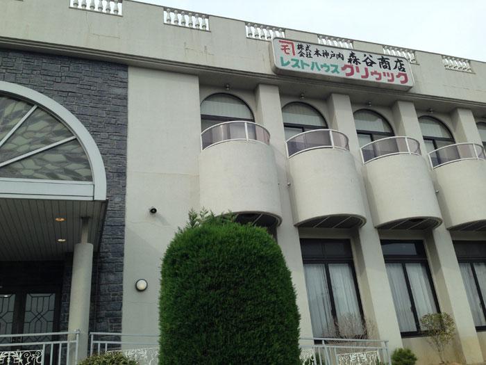 レストハウス グリゥック @ 神戸 西区_e0024756_044165.jpg