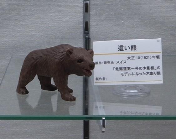 第2回アドベントカレンダー(22日目)「八雲農民美術研究所と木彫り熊」_f0228071_1347918.jpg