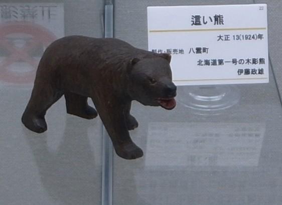 第2回アドベントカレンダー(22日目)「八雲農民美術研究所と木彫り熊」_f0228071_134826.jpg