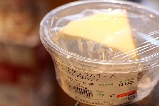 【再入荷】チーズ入りました!_b0016474_14461092.jpg
