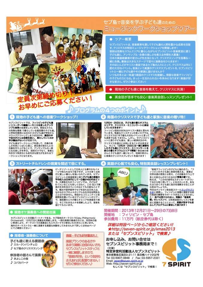 フィリピン・セブ島のスラムの子ども達に楽器を教えるツアー_e0030586_1151912.jpg