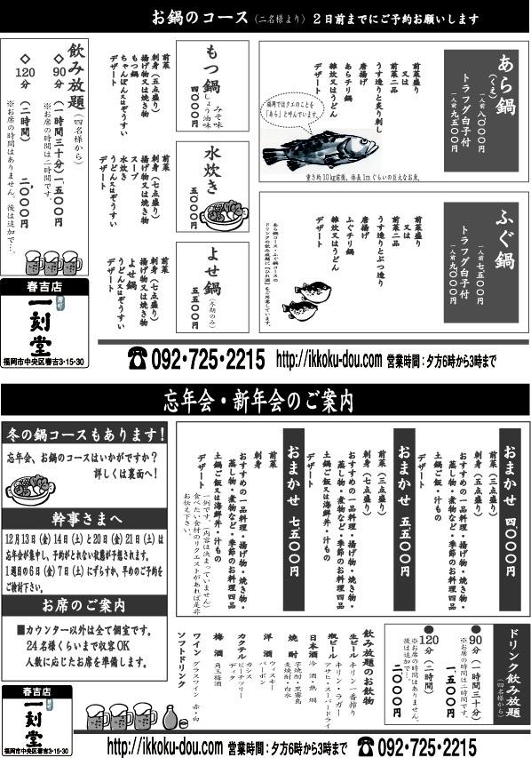 春吉店冬のお鍋コース、忘年会にいかがですか?_f0232994_143398.jpg