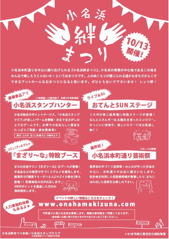 10月13日に小名浜『絆』まつり_e0068696_7491662.png