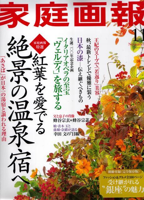 『家庭画報』11月号_c0101406_205104.jpg