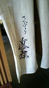 天ぷら「近藤」_b0252508_114417.jpg