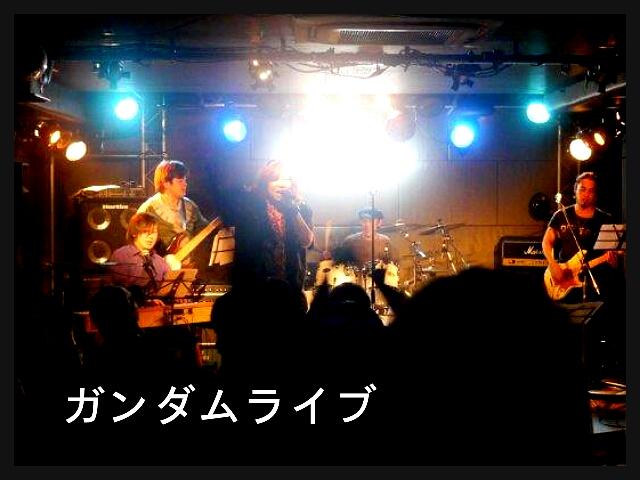 ■10月1日 新宿SUN FACEで「ガンダムナイトⅤ」に出演!_b0183113_11113335.jpg