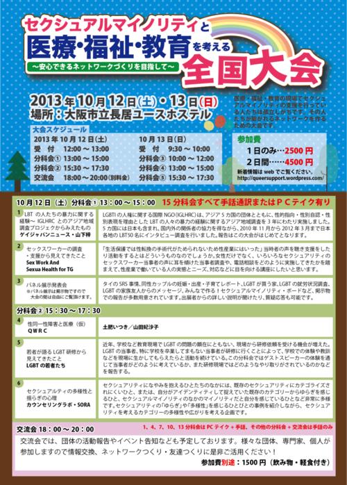 セクマイ関連イベント_f0068517_98356.png