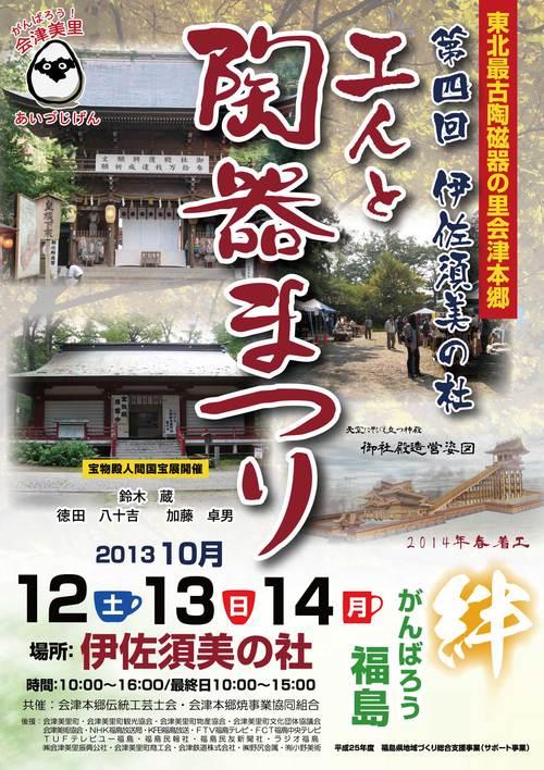第4回・伊佐須美の杜 『工人と陶器まつり』。_e0114422_9302470.jpg